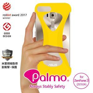 Palmo ZenFone 3 ZE552KL 対応 パルモ 黄 耐衝撃 落下防止 シリコンケース バンカーリング代わり スマホリング代わり|iphonecasez