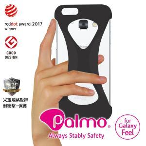 Palmo SAMSUNG Galaxy Feel 対応 パルモ ギャラクシー ブラック 黒 耐衝撃 落下防止 シリコンケース バンカーリング代わり スマホリング代わり|iphonecasez