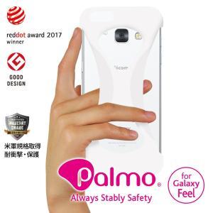 Palmo SAMSUNG Galaxy Feel 対応 パルモ ギャラクシー ホワイト 白 耐衝撃 落下防止 シリコンケース バンカーリング代わり スマホリング代わり|iphonecasez