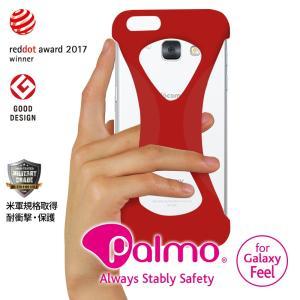 Palmo SAMSUNG Galaxy Feel 対応 パルモ ギャラクシー レット 赤 耐衝撃 落下防止 シリコンケース バンカーリング代わり スマホリング代わり|iphonecasez