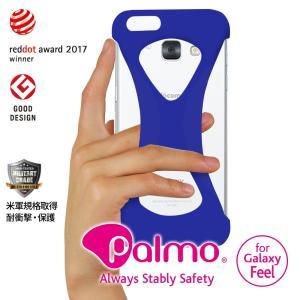Palmo SAMSUNG Galaxy Feel 対応 パルモ ギャラクシー ブルー 青 耐衝撃 落下防止 シリコンケース バンカーリング代わり スマホリング代わり|iphonecasez