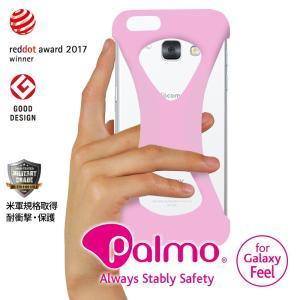 Palmo SAMSUNG Galaxy Feel 対応 パルモ ギャラクシー ライトピンク 耐衝撃 落下防止 シリコンケース バンカーリング代わり スマホリング代わり|iphonecasez