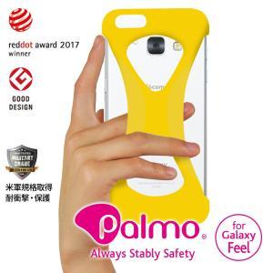 Palmo SAMSUNG Galaxy Feel 対応 パルモ ギャラクシー イエロー 黄 耐衝撃 落下防止 シリコンケース バンカーリング代わり スマホリング代わり|iphonecasez