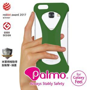 Palmo SAMSUNG Galaxy Feel 対応 パルモ ギャラクシー グリーン 緑 耐衝撃 落下防止 シリコンケース バンカーリング代わり スマホリング代わり|iphonecasez