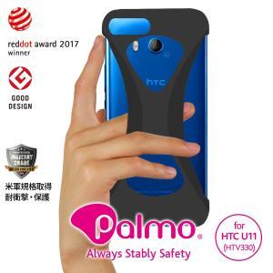 Palmo HTC U11 対応 パルモ ブラック 黒 耐衝撃 落下防止 シリコンケース バンカーリング代わり スマホリング代わり|iphonecasez