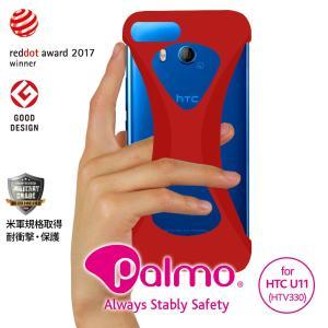 Palmo HTC U11 対応 パルモ レット 赤 耐衝撃 落下防止 シリコンケース バンカーリング代わり スマホリング代わり|iphonecasez