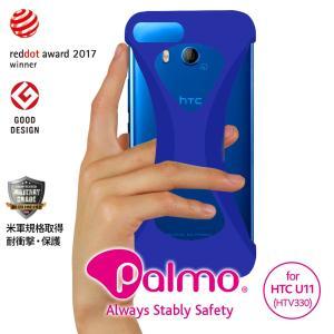 Palmo HTC U11 対応 パルモ ブルー 青 耐衝撃 落下防止 シリコンケース バンカーリング代わり スマホリング代わり|iphonecasez
