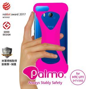 Palmo HTC U11 対応 パルモ ピンク 耐衝撃 落下防止 シリコンケース バンカーリング代わり スマホリング代わり|iphonecasez