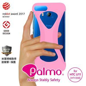 Palmo HTC U11 対応 パルモ ライトピンク 耐衝撃 落下防止 シリコンケース バンカーリング代わり スマホリング代わり|iphonecasez