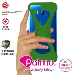 Palmo HTC U11 対応 パルモ グリーン 緑 耐衝撃 落下防止 シリコンケース バンカーリング代わり スマホリング代わり|iphonecasez