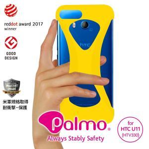 Palmo HTC U11 対応 パルモ イエロー 黄 耐衝撃 落下防止 シリコンケース バンカーリング代わり スマホリング代わり|iphonecasez