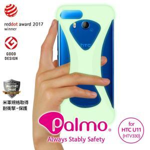 Palmo HTC U11 対応 パルモ GiD 耐衝撃 落下防止 シリコンケース バンカーリング代わり スマホリング代わり|iphonecasez