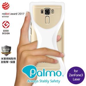 Palmo ZenFone3 Laser対応 パルモ ホワイト 耐衝撃 落下防止 シリコンケース バンカーリング代わり スマホリング代わり|iphonecasez