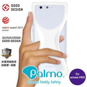 Palmo arrows MO4対応 MO3対応 パルモ ホワイト 白  耐衝撃 落下防止 シリコンケース バンカーリング代わり スマホリング代わり|iphonecasez