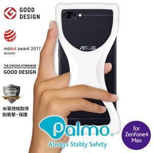 Palmo ZenFone4 Max White 耐衝撃 落下防止 シリコン ケース バンカーリング代わり スマホリング代わり|iphonecasez