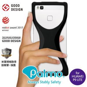 Palmo HUAWEI P9 lite対応 パルモ ブラック 黒 耐衝撃 落下防止 シリコン ケース バンカーリング代わり スマホリング代わり|iphonecasez