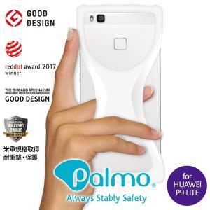 Palmo HUAWEI P9 lite対応 パルモ ホワイト 白 耐衝撃 落下防止 シリコン ケース バンカーリング代わり スマホリング代わり|iphonecasez