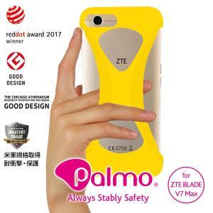 Palmo ZTE BLADE V7 Max対応 パルモ 黄色 耐衝撃 落下防止 シリコンケース バンカーリング代わり スマホリング代わり|iphonecasez