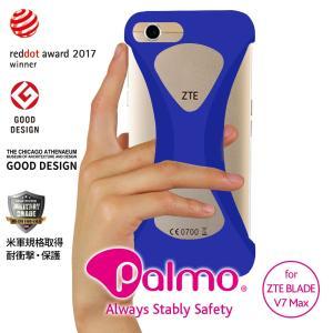 Palmo ZTE BLADE V7 Max対応 パルモ 青 耐衝撃 落下防止 シリコンケース バンカーリング代わり スマホリング代わり|iphonecasez