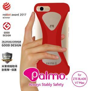 Palmo ZTE BLADE V7 Max対応 パルモ 赤 耐衝撃 落下防止 シリコンケース バンカーリング代わり スマホリング代わり|iphonecasez