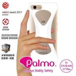 Palmo ZTE BLADE V7 Max対応 パルモ 白 耐衝撃 落下防止 シリコンケース バンカーリング代わり スマホリング代わり|iphonecasez