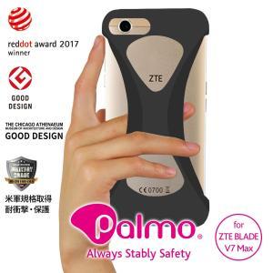 Palmo ZTE BLADE V7 Max対応 パルモ 黒 耐衝撃 落下防止 シリコンケース バンカーリング代わり スマホリング代わり|iphonecasez