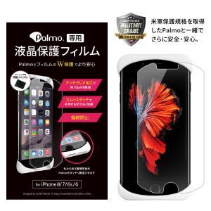 Palmo【専用最適化】ディスプレイ保護フィルムは、「片手持ちでラクラク」「いつも安心」のiPhon...