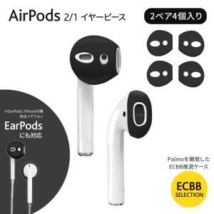 ECBB AirPods イヤーピース AirPods 2 / 1 世代 対応 2個セット (ブラッ...