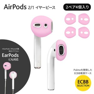 ECBB AirPods イヤーピース AirPods 2 / 1 世代 対応 2個セット (ライト...