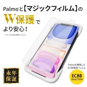 ECBB マジックフィルム for Galaxy Fold 5G にも対応【 Palmo パルモ を...