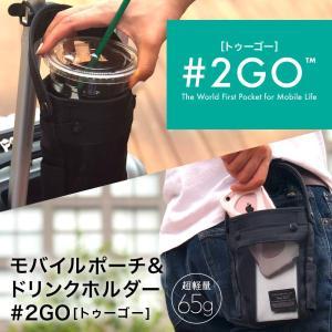 #2GO(トゥーゴー)は、モバイルポーチ、ドリンクホルダーと、2つ以上の機能を併せ持ち、独自機構を持...