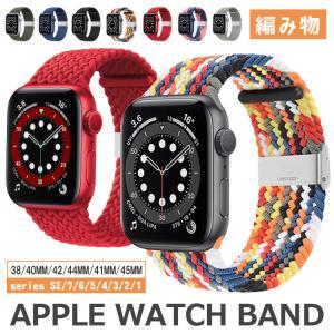 Apple watch バンド ブレイデッドソロループ バックル/クラスプあり 編組バンド コンパチ...