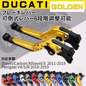 ブレーキレバー ドゥカティDucati Diavel Carbon XDiavel S 2011-2018  Panigale V4 2018 6段階調整可能 クラッチ セット ブラック 可倒式レバー iphonetecyougata11