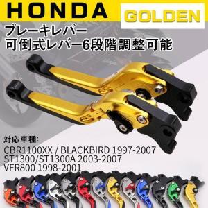ブレーキレバー HONDA CBR1100XX   BLACKBIRD 1997-2007  ST1300 ST1300A 2003-2007  VFR800 1998-2001 6段階調整可能 オフロード 可倒式レバー iphonetecyougata11