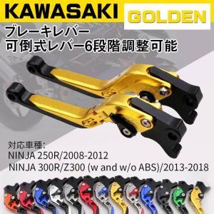 ブレーキレバー Kawasaki カワサキ NINJA Z125 2019 Z250SL 2016-2017 6段階調整可能 アルミ  クラッチ セット ブラック オフロード 可倒式レバー iphonetecyougata11