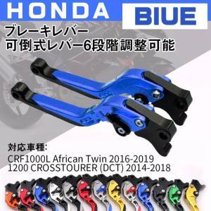ブレーキレバー HONDA CRF1000L African Twin 2016-2019 6段階調整可能 クラッチ セット ブラック 可倒式レバー iphonetecyougata11