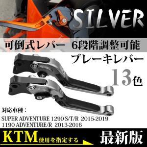 ブレーキレバー KTM Super Adventure 1290 S T R  2015-2019 1190 Adventure R  2013-2016  6段階調整可能 クラッチ セット ブラック オフロード 可倒式 iphonetecyougata11