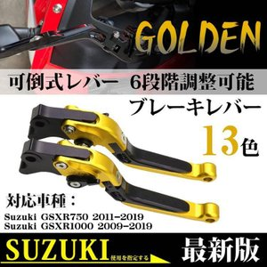 ブレーキレバー SUZUKI スズキ 鈴木 Suzuki GSXR750 2011-2019 Suzuki GSXR1000 2009-2019 6段階調整可能 アルミ  クラッチ セット 可倒式 iphonetecyougata11