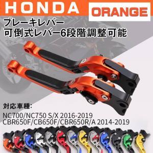 ブレーキレバー HONDA CBR650F 2014-20196段階調整可能 クラッチ セット ブラック オフロード 可倒式 iphonetecyougata11