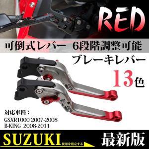 ブレーキレバー SUZUKI スズキ 鈴木 B-KING  2008-2011 6段階調整可能 アルミ  クラッチ セット ブラック オフロード 可倒式レバー iphonetecyougata11