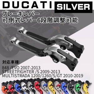 ブレーキレバー ドゥカティDUCATI 848 EVO 2007-2013 MULTISTRADA 1200 S GT 2010-2018 STREETFIGHTER S 2009-2013  6段階調整可能 クラッチ iphonetecyougata11