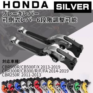 ブレーキレバー HONDA CBR500R CB500F X 2013-2019  CBR300R CB300 R F FA 2014-2019  CBR250R  2011-2013 6段階調整可能 オフロード 可倒式レバー iphonetecyougata11