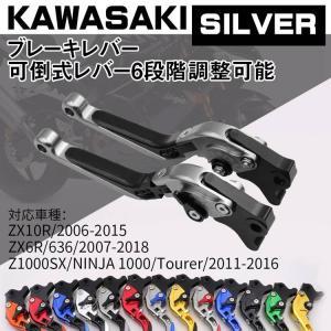 ブレーキレバー Kawasaki カワサキ ZX6R 636 2007-2018 ZX10R 2006-2015 Z1000SX NINJA 1000 Tourer 2011-2016 6段階調整可能 ブラック オフロード 可倒式 iphonetecyougata11