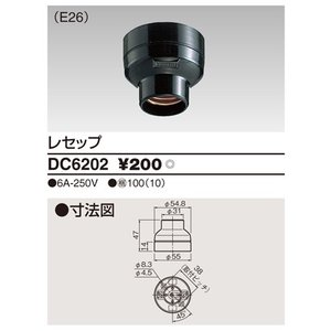 東芝ライテック DC6202 レセップ