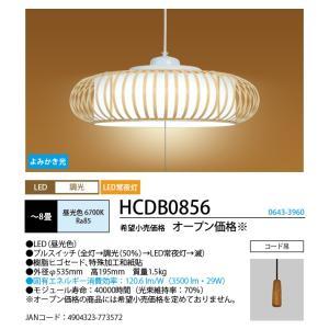 NEC HCDB0856 LEDペンダント 〜8畳 和風、樹脂セード|ipicks