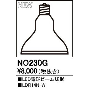 オーデリック NO230G スポットライト用交換LEDランプ 昼白色