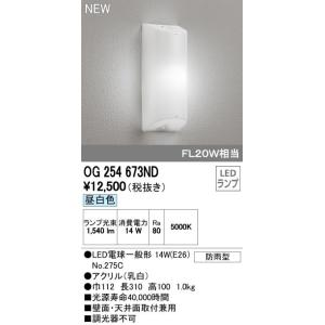 オーデリック OG254673ND|ipicks