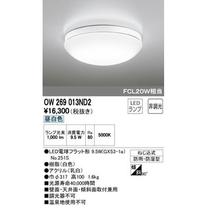 オーデリック OW269013ND2|ipicks