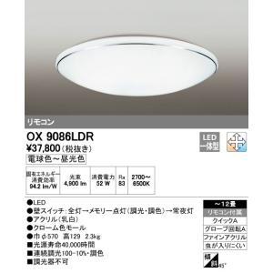 オーデリック OX9086LDR|ipicks