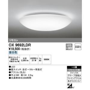 オーデリック OX9692LDR|ipicks